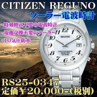 シチズン(CITIZEN)のシチズン ソーラー電波時計 RS25-0347 定価¥20,000-(税別)(腕時計(アナログ))