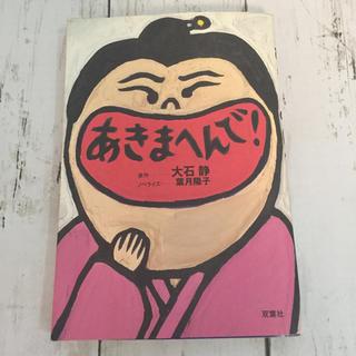 あきまへんで ノベライズ本(文学/小説)