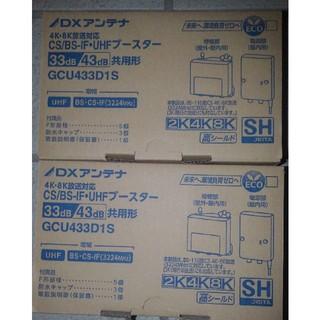 DXアンテナ GCU433D1S ブースター 新品未使用です。(映像用ケーブル)