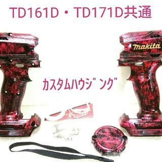 マキタ(Makita)のマキタ☆TD161D・TD171D共通 カスタムハウジングセット(工具/メンテナンス)