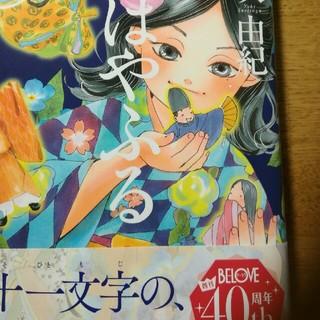 ちはやふる 44巻(少女漫画)