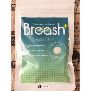 【新品未開封】ブレッシュプラス Breash+ ブレッシュ Breash 30粒