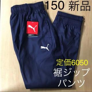PUMA - 新品タグ付き PUMAプーマ ロングパンツ ピステ裾ジップ 薄手ネイビー 150