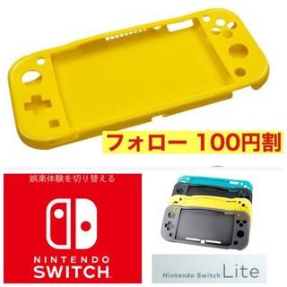ニンテンドースイッチ(Nintendo Switch)のニンテンドースイッチ 新品 カバー(その他)