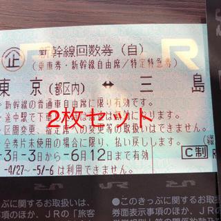 ジェイアール(JR)の新幹線 回数券 東京 三島 自由席往復(鉄道乗車券)