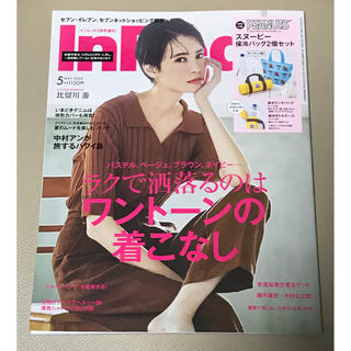 タカラジマシャ(宝島社)の【InRed(インレッド )5月号増刊】雑誌のみ(ファッション)