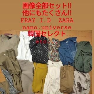 ザラ(ZARA)の毎回完売!!画像全部セット♡FRAY ID/nano.universe/ZARA(セット/コーデ)