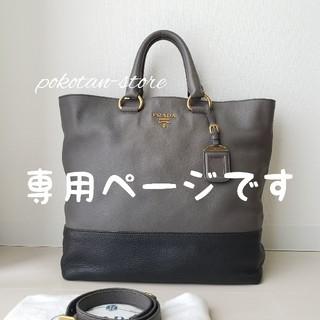 PRADA - 正規品【プラダ】VITELLO DAINO レザー バイカラー トートバッグ