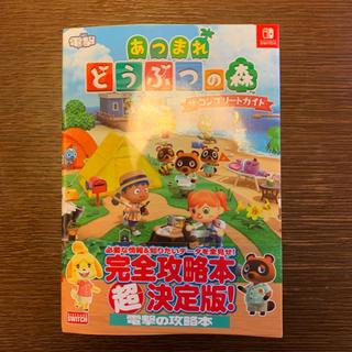 ニンテンドースイッチ(Nintendo Switch)の当日発送 あつまれ動物の森 ザ・コンプリートガイド 攻略本(その他)