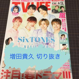 ニュース(NEWS)の【増田貴久】TV LIFE 2020年6/12号切り抜き(アート/エンタメ/ホビー)