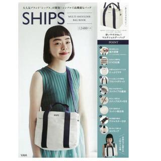 SHIPS - SHIPS ショルダー付きトートバッグ 宝島社