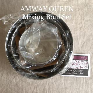 アムウェイ(Amway)の新品*AMWAY QUEEN Mixing Bowl Set(調理道具/製菓道具)