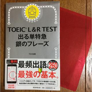アサヒシンブンシュッパン(朝日新聞出版)のTOEIC L&R TEST 出る単特急銀のフレーズ 新形式対応(資格/検定)