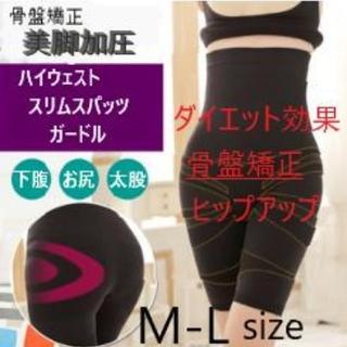 ハイウエストスリム加圧スパッツ ガードル 骨盤 補正ブラック 黒 【M-L】(エクササイズ用品)