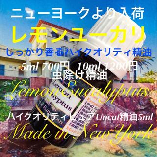 ニューヨーク製ピュア&ナチュラル精油レモンユーカリ5ml(エッセンシャルオイル(精油))