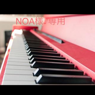 NOA様♪専用(ポピュラー)
