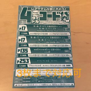 Vジャンプ 7月号 付録用紙 3枚(漫画雑誌)