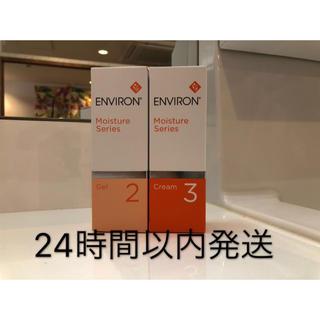 新品 エンビロン ENVIRON モイスチャージェル2 &クリーム3(その他)