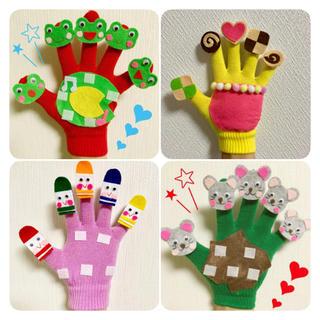 まとめ買いお買い得手袋シアター(知育玩具)