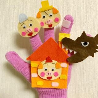 さんびきのこぶたの手袋シアター(知育玩具)
