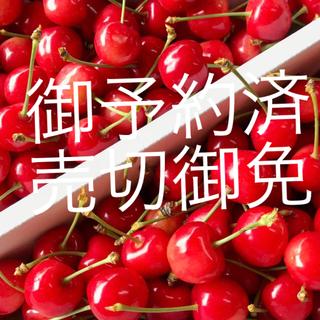 ニャ子様専用 山形県産 高級 さくらんぼ 佐藤錦 M〜L 秀品 1キロ バラ(フルーツ)