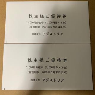 グローバルワーク(GLOBAL WORK)の優待 アダストリア 6,000円分 ラクマパック(ショッピング)