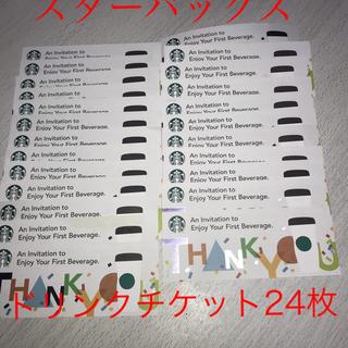 スターバックスコーヒー(Starbucks Coffee)のスターバックス ドリンクチケット24枚(フード/ドリンク券)
