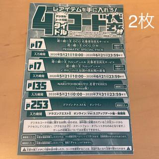 Vジャンプ 応募者全員サービス 2枚(漫画雑誌)