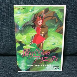 ジブリ - 借りぐらしのアリエッティ DVD二枚組