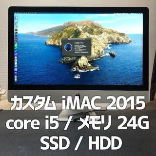 Apple - 【カスタム】iMac (2015, Retina 5K, 27-inch)