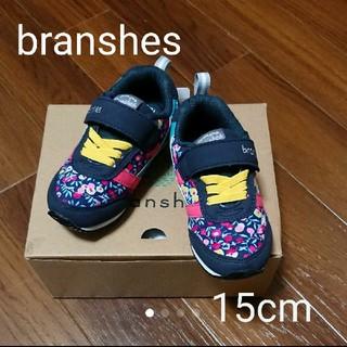 Branshes - 【ブランシェス】スニーカー 15cm