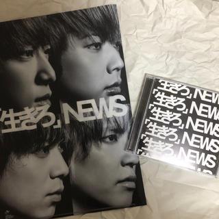 ニュース(NEWS)のNEWS グッズ(男性アイドル)