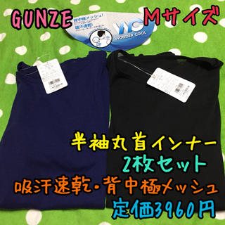 グンゼ(GUNZE)の《新品・タグ付き未使用》GUNZE 吸汗速乾 半袖丸首インナー M 2枚セットB(その他)