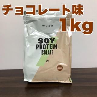 マイプロテイン(MYPROTEIN)のチョコレート味 1kg ソイプロテイン マイプロテイン (プロテイン)