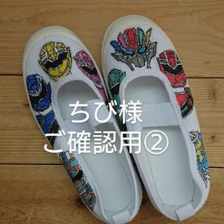 ちび様ご確認用②(スクールシューズ/上履き)