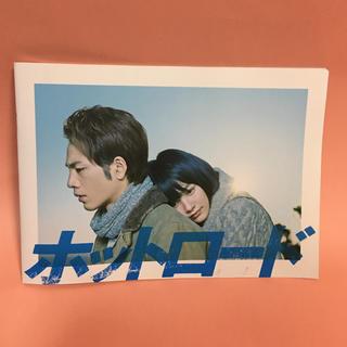サンダイメジェイソウルブラザーズ(三代目 J Soul Brothers)のホットロード 映画パンフレット(日本映画)
