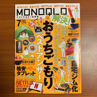 MONOQLO (モノクロ) 2020年 07月号