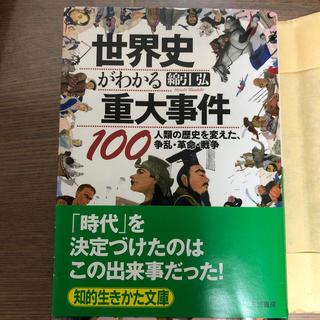 コウダンシャ(講談社)の世界史がわかる重大事件100(文学/小説)
