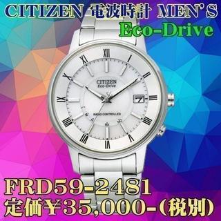 シチズン(CITIZEN)のシチズン エコ・ドライブ 電波時計 FRD59-2481 定価¥3.5-(税別)(腕時計(アナログ))