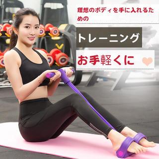腹筋エクササイズ  トレーニングチューブ パープル  線4本(トレーニング用品)