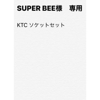 SUPER BEE様 専用 KTCソケットセット(工具/メンテナンス)