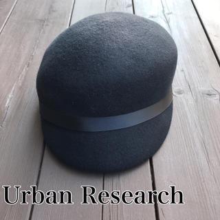 アーバンリサーチ(URBAN RESEARCH)の丸いキャスケット(キャスケット)