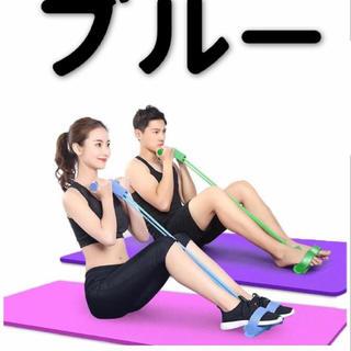 腹筋エクササイズ  トレーニングチューブ ブルー  線4本(トレーニング用品)
