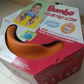 Bumbo - バンボ オレンジ ベビー チェア