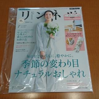 タカラジマシャ(宝島社)のリンネル 7月号 増刊号 雑誌のみ(ファッション)