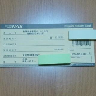 NASスポーツクラブ 利用券 1枚(フィットネスクラブ)