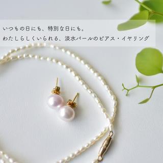 ミキモト(MIKIMOTO)の新品!OURHOME Emi 淡水パールのイヤリング(日本製)(イヤリング)