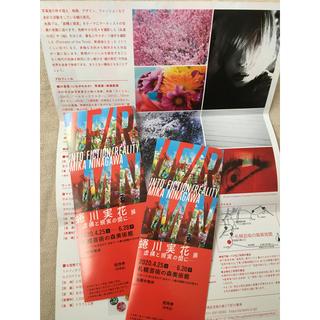 蜷川美花 芸術の森美術館 招待券 2枚 セット ペア(美術館/博物館)