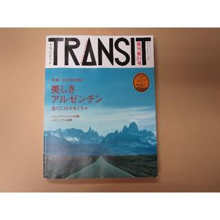 TRANSIT 21号 美しきアルゼンチン(地図/旅行ガイド)