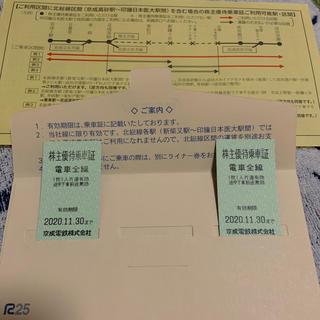 京成電鉄 株主優待 乗車証 2枚(鉄道乗車券)
